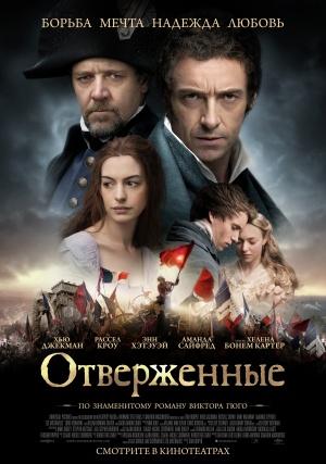 Les_Miserables_2012_poster.jpg