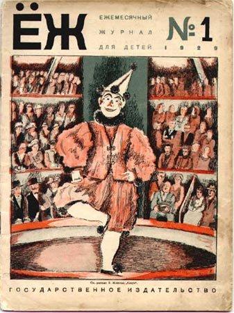 Обложка журнала «Ёж», 1929 год, №1