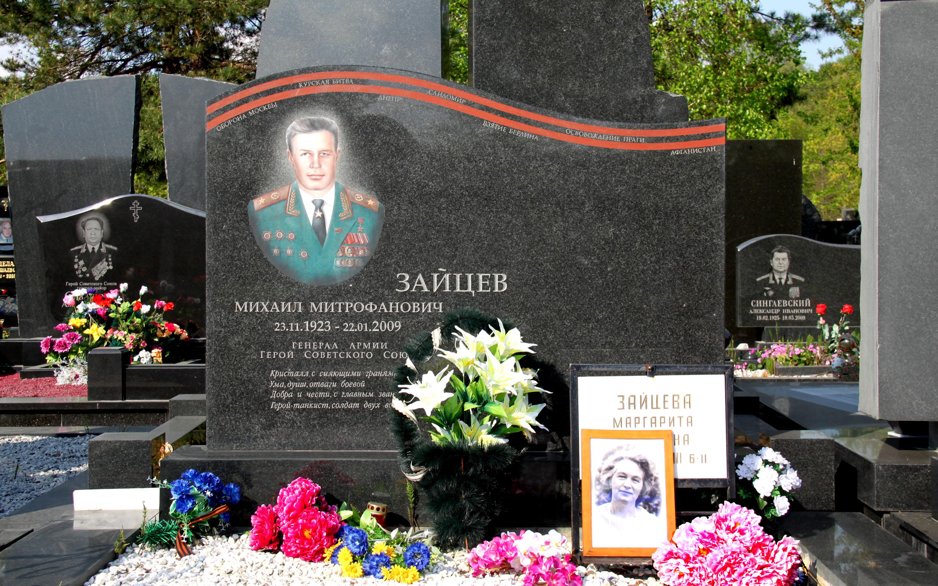Википедия троекуровское кладбище изготовление памятников кострома