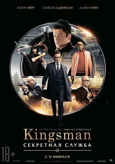 Kingsman The Secret Service.jpg