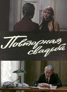 Фильм повторная свадьба 1975 актеры