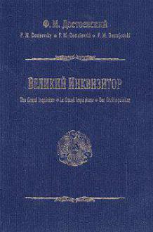 Издание «Великого инквизитора» на четырёх языках