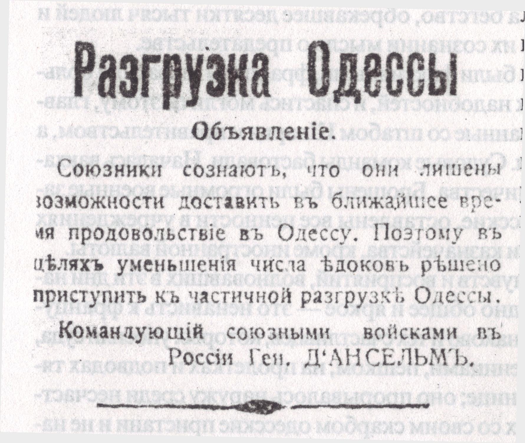 Одесские объявления секс