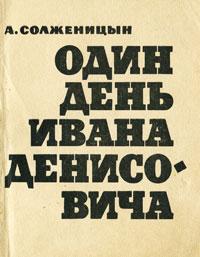 Рецензия солженицын один день ивана денисовича 8454