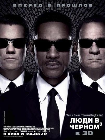 Люди в черном 3 2012 смотреть онлайн фильм бесплатно.