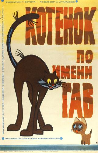 Котёнок по имени Гав — Википедия