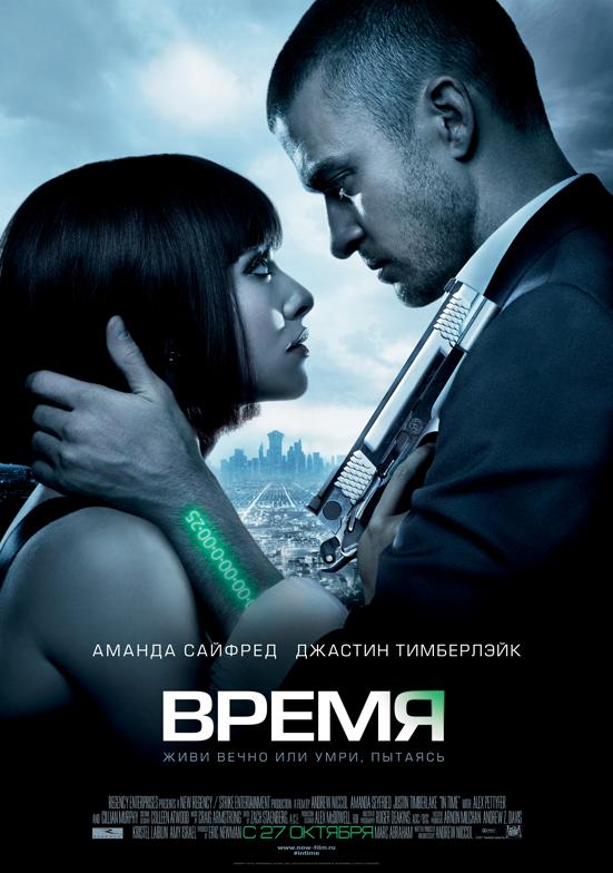 Время (фильм, 2011)