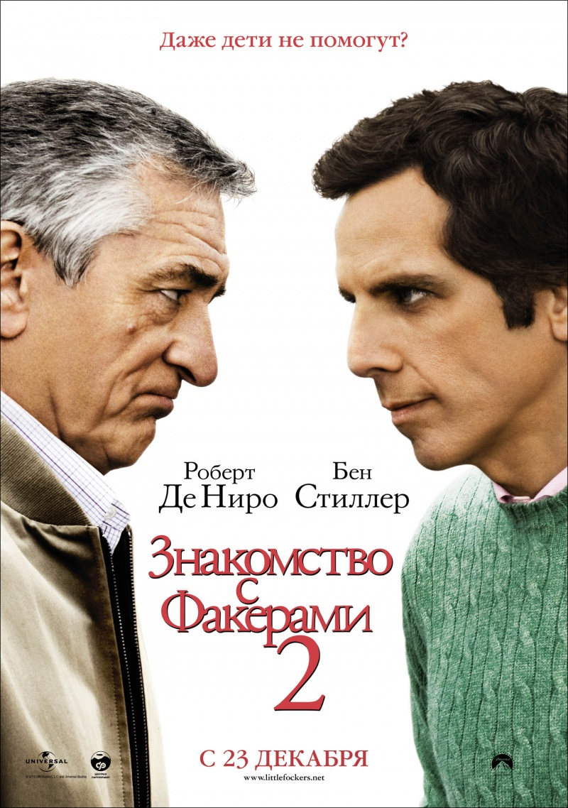 http://upload.wikimedia.org/wikipedia/ru/e/e0/Little_Fockers.jpg