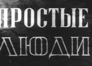 Prostye_ludi_1945.jpg