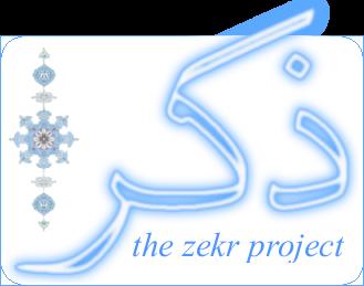 Zekr 0.7.6 32-bit/64-bit (2010) PC