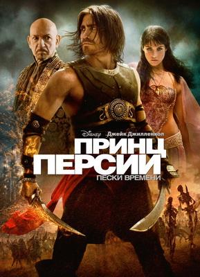 """""""Принц Персии: Пески времени """" (2010 г.) режиссера Майка Ньюэлла."""