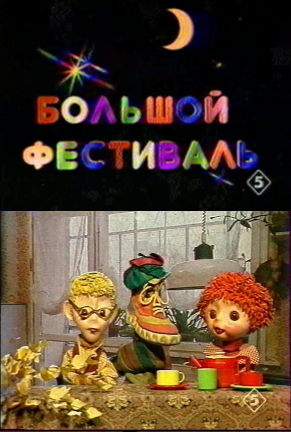 Телевизионная заставка