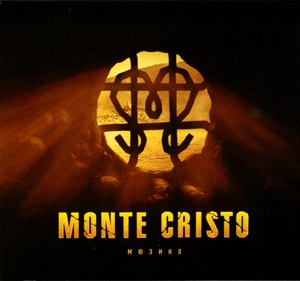 Файл:Монте-Кристо.jpg