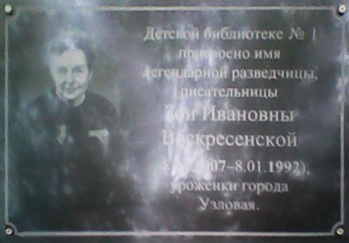 Мемориальная доска у входа в детскую библиотеку им. Зои Воскресенской в городе Узловая Тульской области
