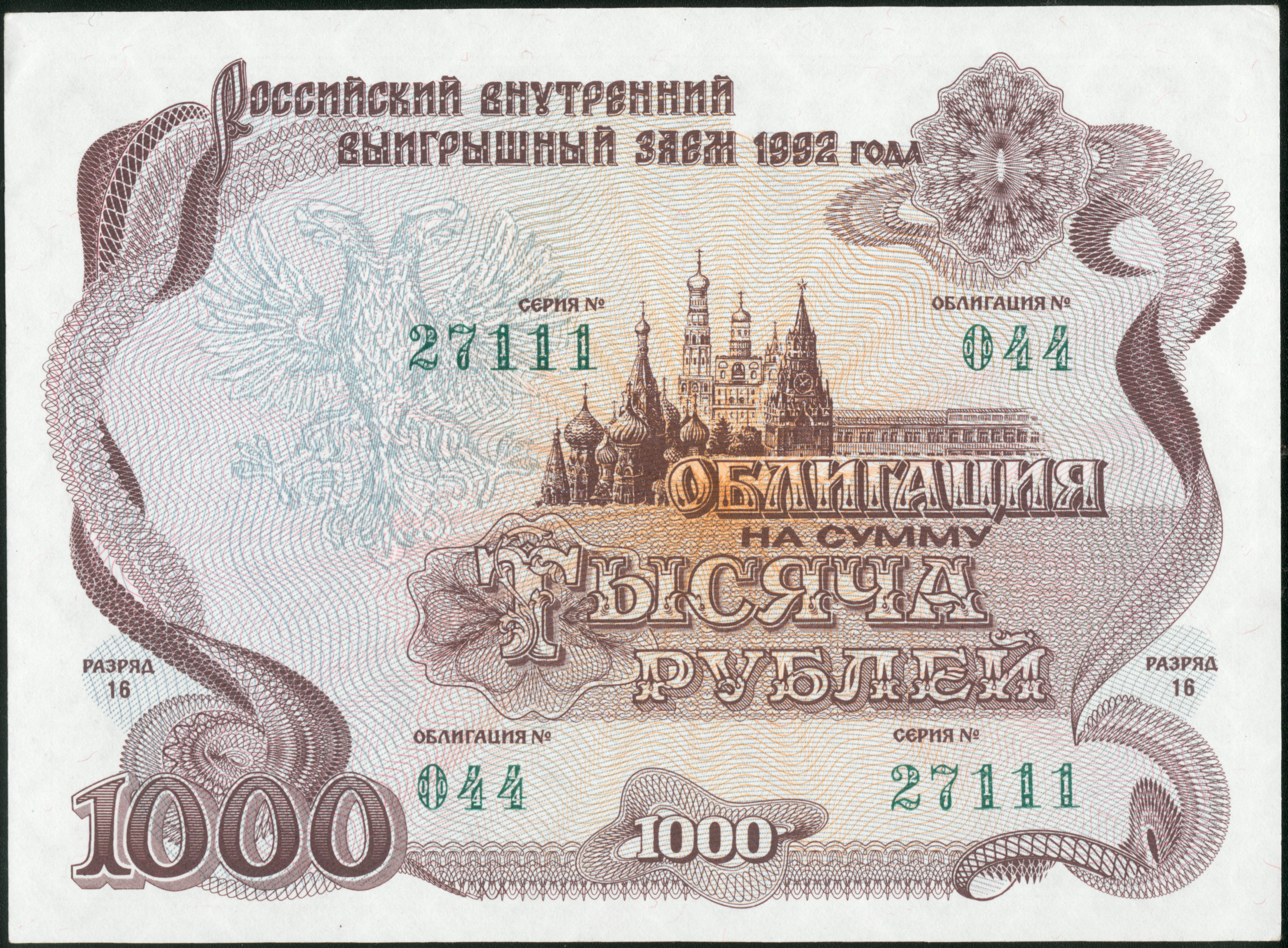 Российские внутренние выигрышные займы 1992 года ростов в картинках
