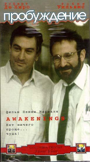 Пробуждение (фильм, 1990) — Википедия