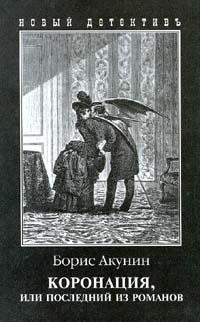 Книга Бориса Акунина, Коронация, или Последний из Романов, Фандорин Эраст