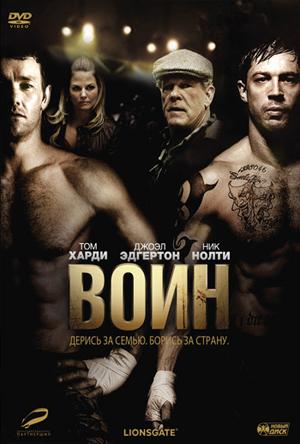 Воин (фильм, 2011)