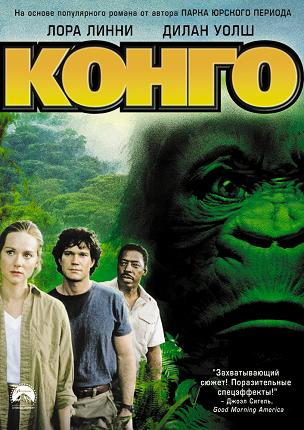 Файл:Конго (фильм, 1995).jpg