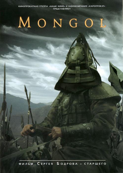 фильм монгол фото