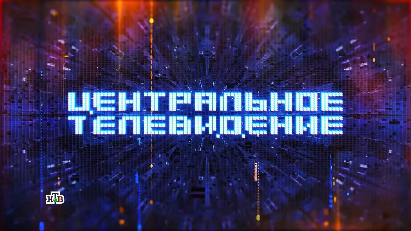 Центральное телевидение эфир от 24.08.2019