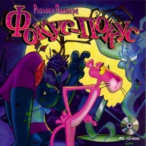 The Pink Panther: Hokus Pokus Pink / Розовая пантера. Фокус-покус (Новый диск) (RUS) [P]