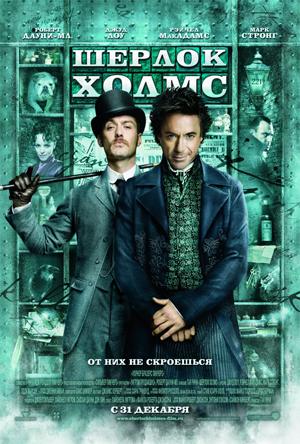 Шерлок Холмс /  смотреть онлайн