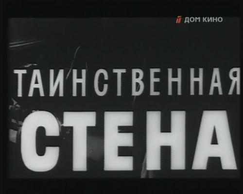 Таинственная стена 1967 - информация о фильме -