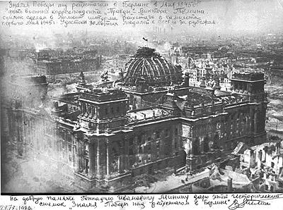 Файл:Знамя победы над Рейхстагом.jpg