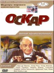 Оскар (фильм, 1967)