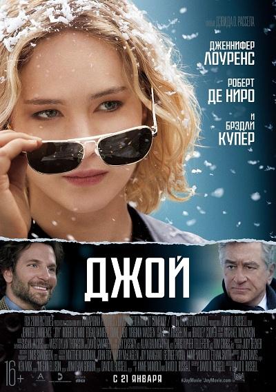 Джой (фильм, 2015)
