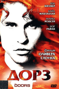 http://upload.wikimedia.org/wikipedia/ru/e/e7/The_Doors_%28film%29_DVD.jpg