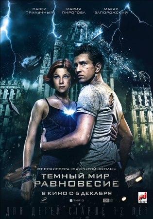 Тёмный мир: равновесие (2013) — отзывы о фильме.