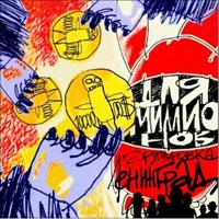 ленинград первый альбом слушать
