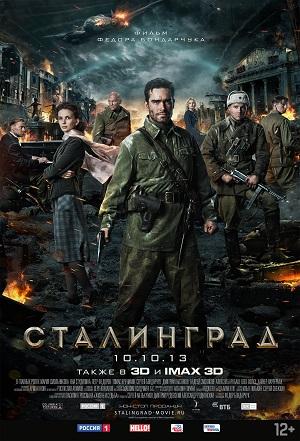 сталинград немецкий фильм 1992 смотреть хороший перевод