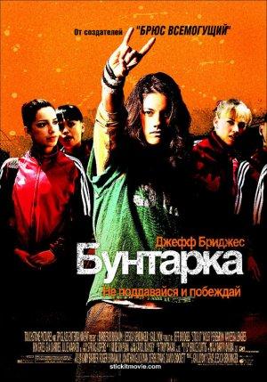 Скачать бунтарка / stick it (2006) mp4 торрент комедия фильмы.