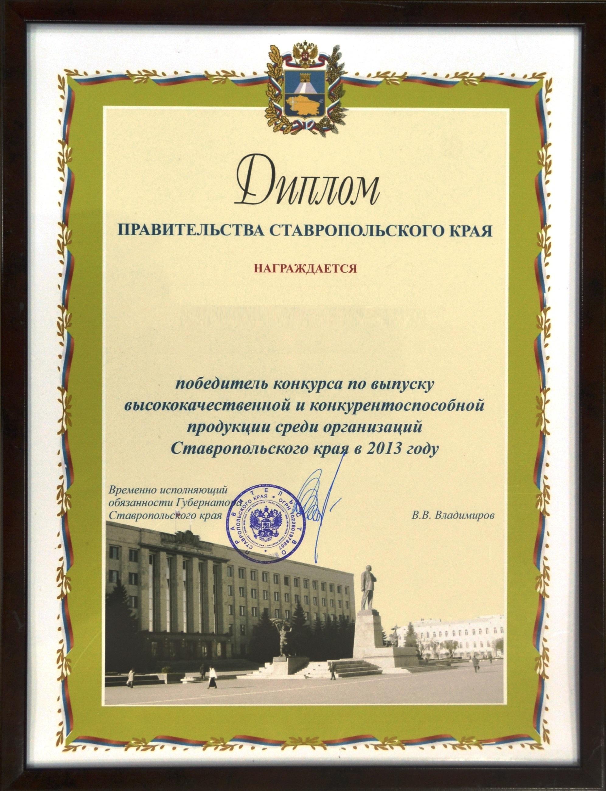 Файл Диплом Правительства Ставропольского края jpg Википедия Файл Диплом Правительства Ставропольского края jpg