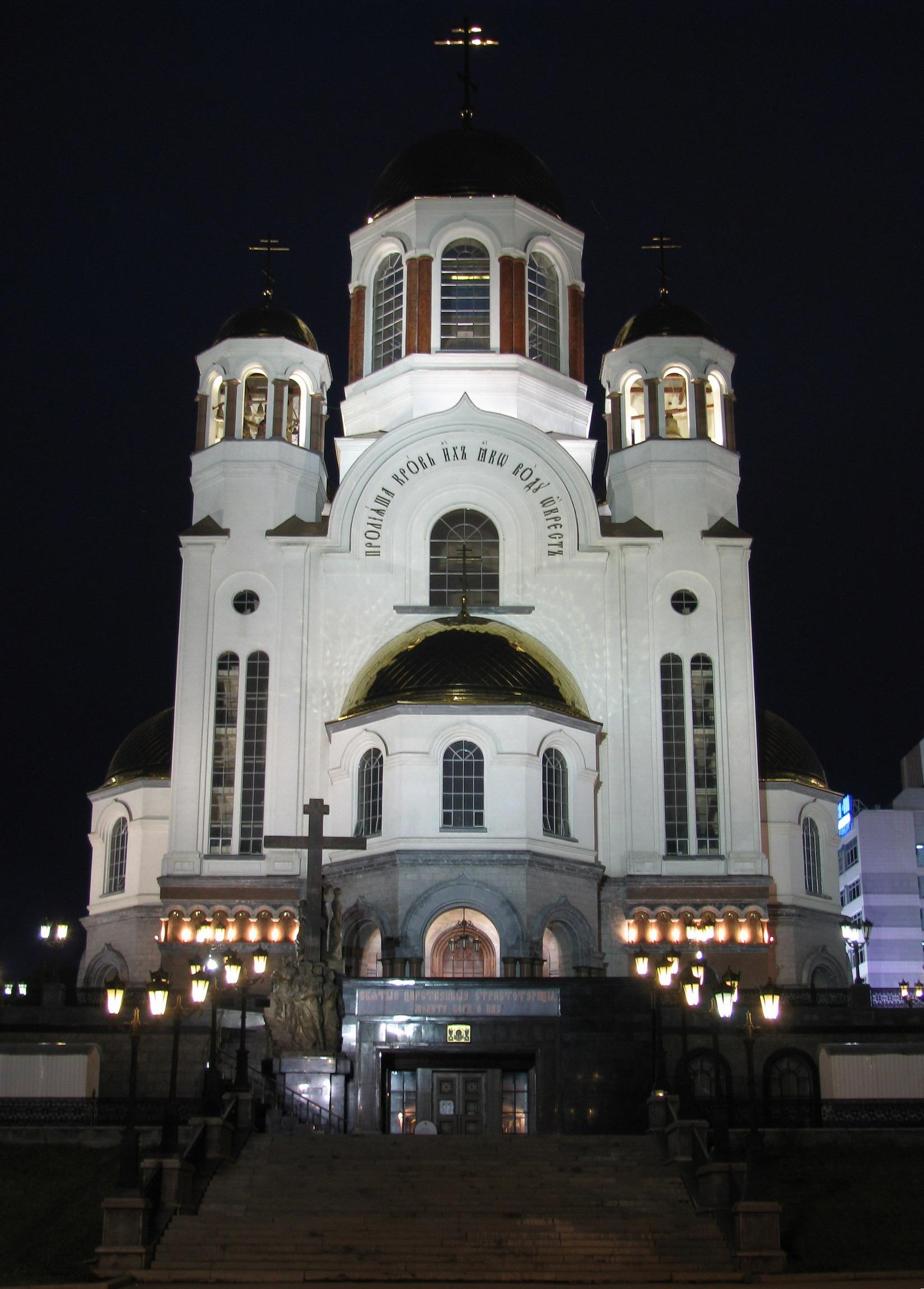 Картинки по запросу Екатеринбург. Храм на Крови