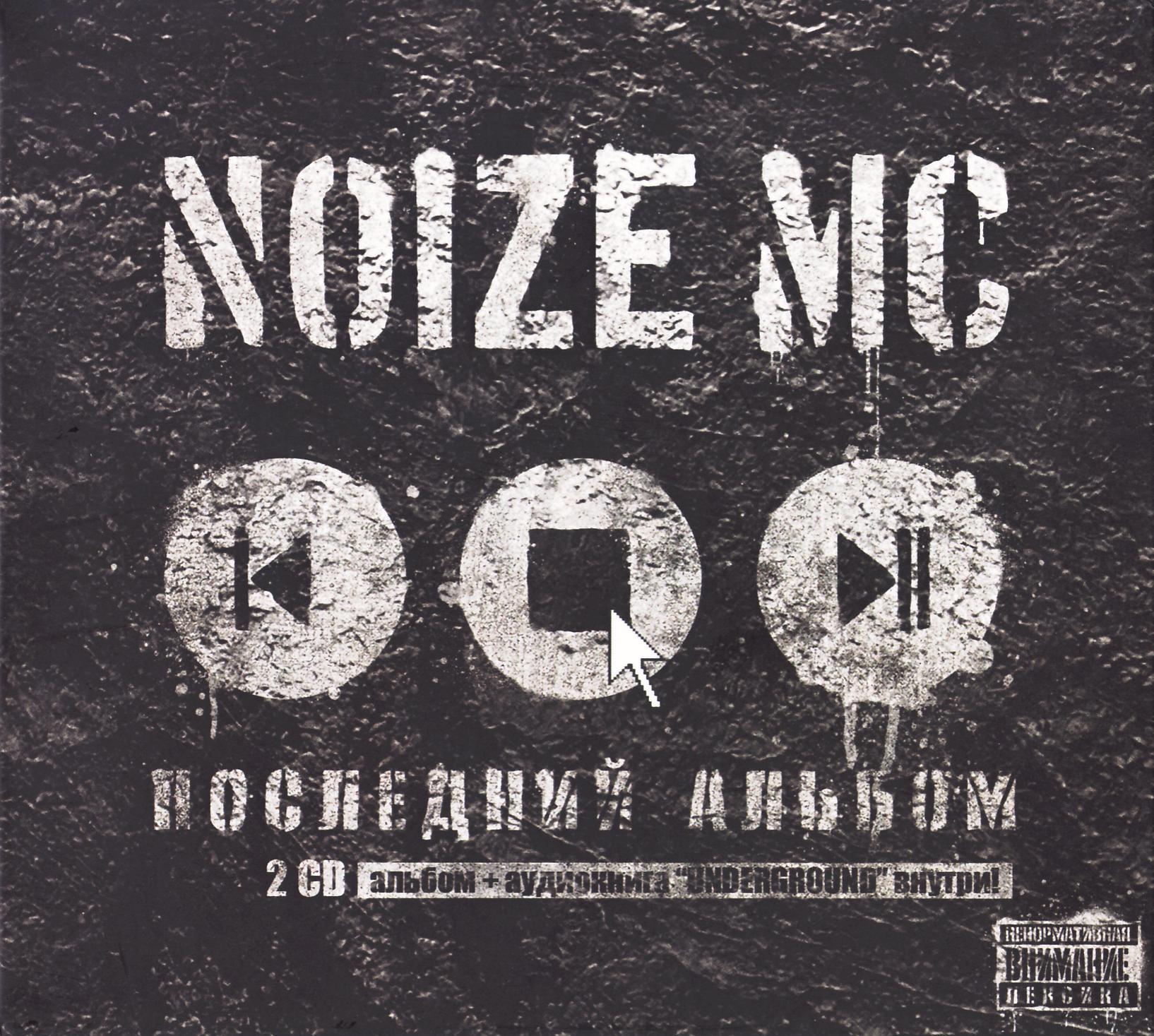 Noize mc последний альбом скачать торрент mp3 | poundsemerging. Tk.