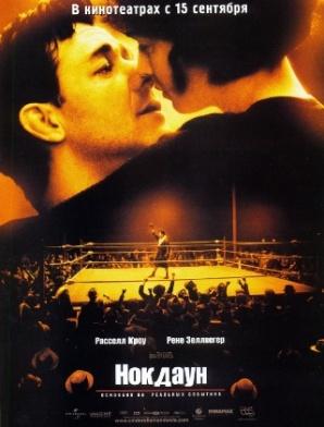 Файл:Постер фильма Нокдаун.jpg