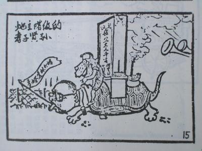 Xin-Nongda-Tan-Zhenlin-15.png
