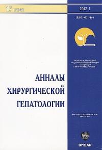 Анналы хирургической гепатологии  Википедия