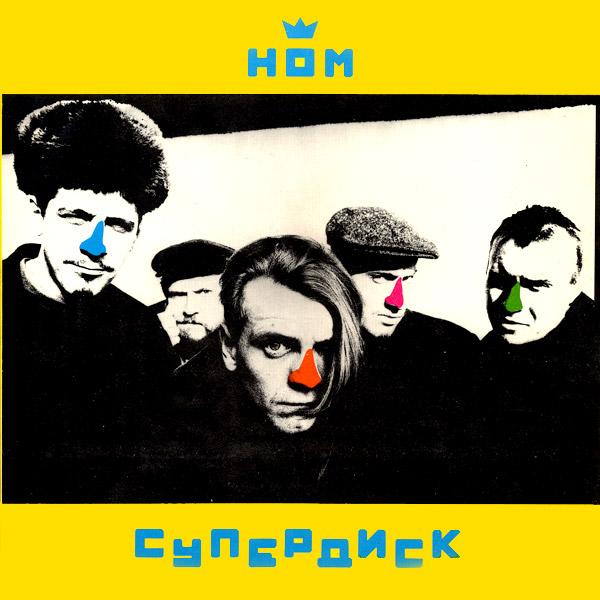 НОМ - Супердиск