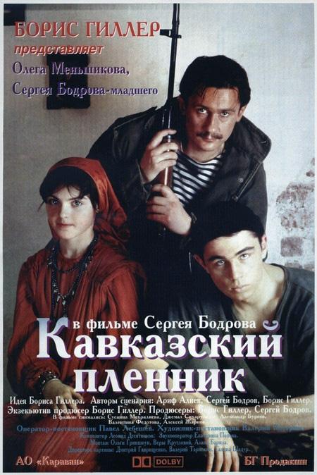 Кавказский пленник (фильм, 1996)