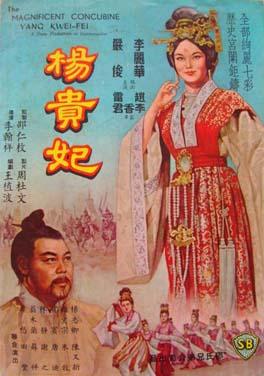 Magnificent Concubine (1962)