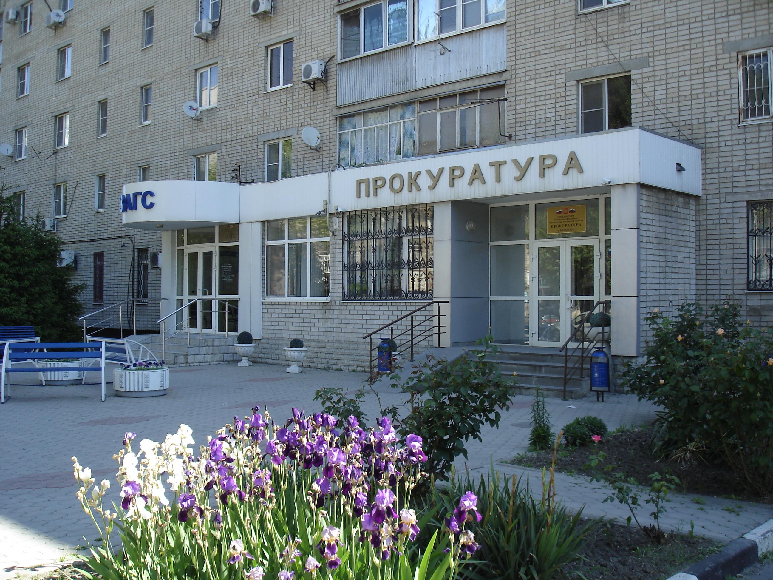 ЗАГС и прокуратура Батайска