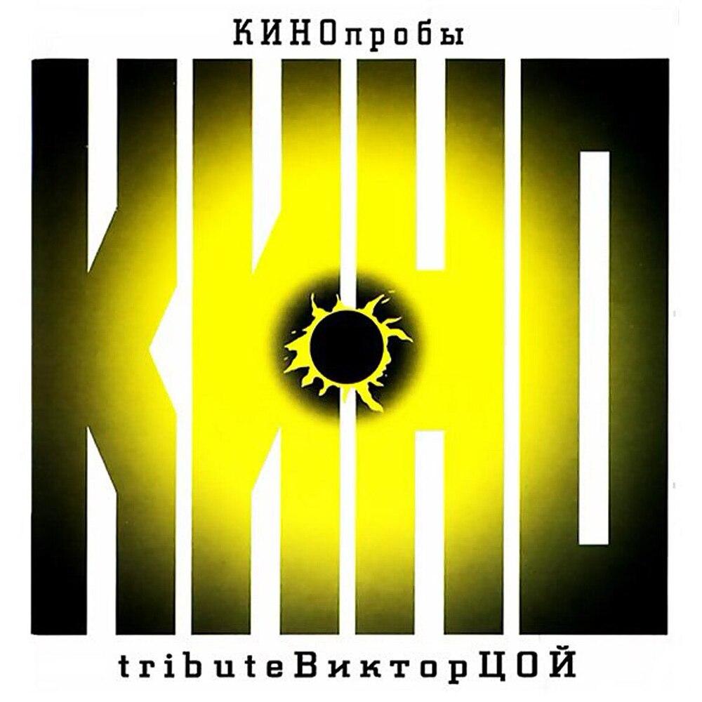 Обложка альбома «Кино» «КИНОпробы. Tribute Виктор Цой» (2000)