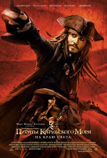 http://upload.wikimedia.org/wikipedia/ru/e/ee/Pirates3.jpg