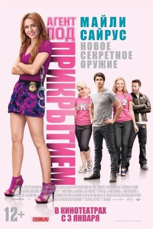 смотреть фильм для подростков онлайн: