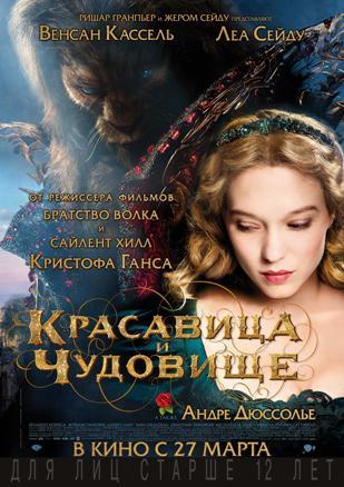Красавица и чудовище (2014) смотреть онлайн бесплатно ...